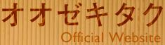 オオゼキタク Official Website