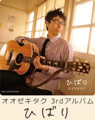オオゼキタク3rdアルバム「ひばり」特設ページ