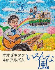 オオゼキタク4thアルバム「いろんな風」発売予定